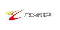 河南省裕华汽车集团有限公司