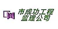 河南成功工程管理有限公司