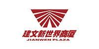 郑州建文新世界商厦有限公司