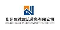 郑州建诚建筑劳务有限公司